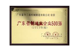 广东制造企业500强